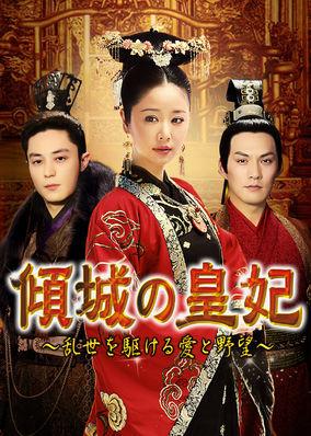 Glamorous Imperial Concubine, The - Season 1